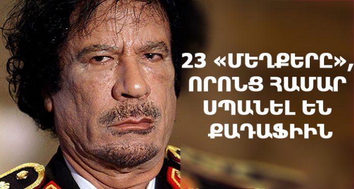 Լեգենդար առաջնորդ Քադաֆին. ահա թե ինչ է նա արել իր ժողովրդի համար