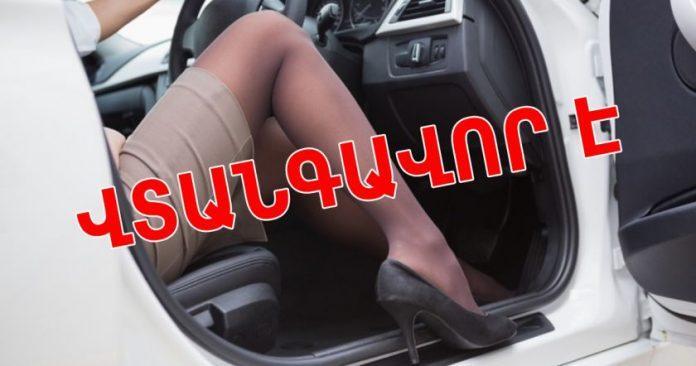 7 բան, որ կտրականապես արգելվում է անել մեքենայի մեջ. հետևեք այս կանոններին և ձեզ առավել անվտանգ կզգաք