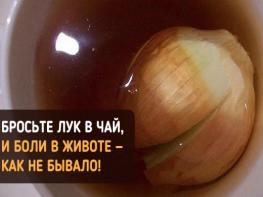 Ներկայացնում ենք բուժական մի բաղադրատոմս․ բավական է սոխը կտրել խաչաձև և դնել տաք թեյով բաժակի մեջ