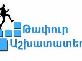 Նոր թափուր աշխատատեղեր Երևան քաղաքում բոլորի համար