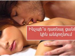 Ինչպե՞ս դառնալ ցանկալի կին անկողնում. ERO-խորհուրդներ (տեսանյութ)
