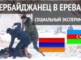 Սոցիալական փորձարկում. ի՞նչ կերպ են վարվում հայերը, երբ փողոցում հանդիպում են ադրբեջանցու