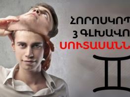 Հորոսկոպի 3 գլխավոր սուտասանները. մի հավատացեք նրանց