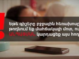 Եթե գիշերը բջջային հեռախոսը թողնում եք մահճակալի մոտ, ուրեմն անպայման կարդացեք այս հոդվածը