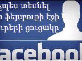 Ինչպե՞ս տեսնել, թե ով է հյուր եկել Ձեզ Facebook ում 100% ճշտությամբ
