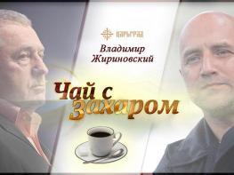 Жириновский: Когда Россия восстановит границы СССР, не будет ни Карабаха, ни Азербайджана