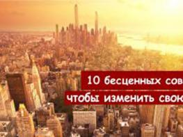 10 անգին խորհուրդ, որոնք կօգնեն Ձեզ փոխել Ձեր կյանքը