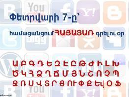 Փերվարի 7-ը համացանցում հայատառ գրելու օրն է